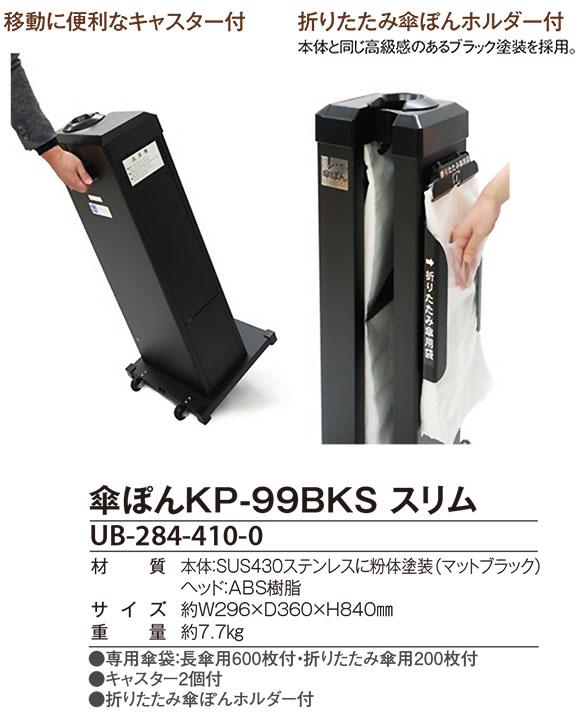 テラモト 傘ぽんKP-99BKS スリム02
