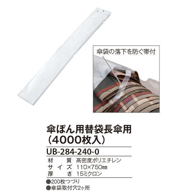 テラモト 傘ぽん用替袋02