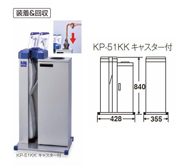 テラモト 傘ぽん KP-51KK キャスター付 - 傘袋装着機 商品詳細01