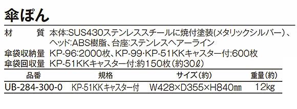 テラモト 傘ぽん KP-51KK キャスター付 - 傘袋装着機 商品詳細02