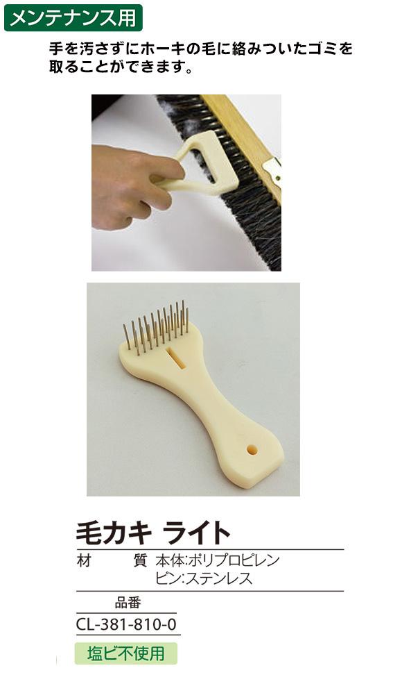 テラモト毛カキ ライト 商品詳細01