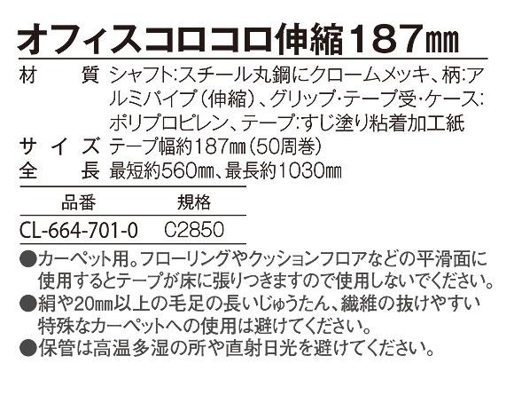 テラモト オフィスコロコロ伸縮 187mm 02