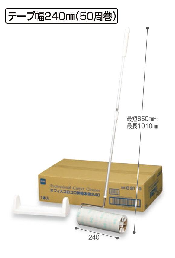 テラモト オフィスコロコロ伸縮 240mm 03
