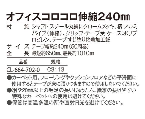 テラモト オフィスコロコロ伸縮 240mm 04