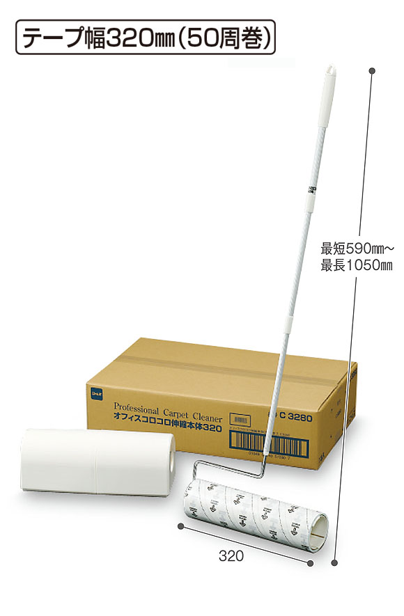 テラモト オフィスコロコロ伸縮 320mm 05