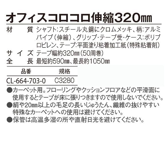 テラモト オフィスコロコロ伸縮 320mm 06