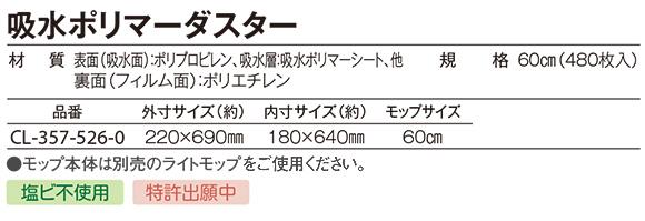 テラモト 吸水ポリマーダスター 60cm(80枚入) - 衛生的な使い切りタイプ 05