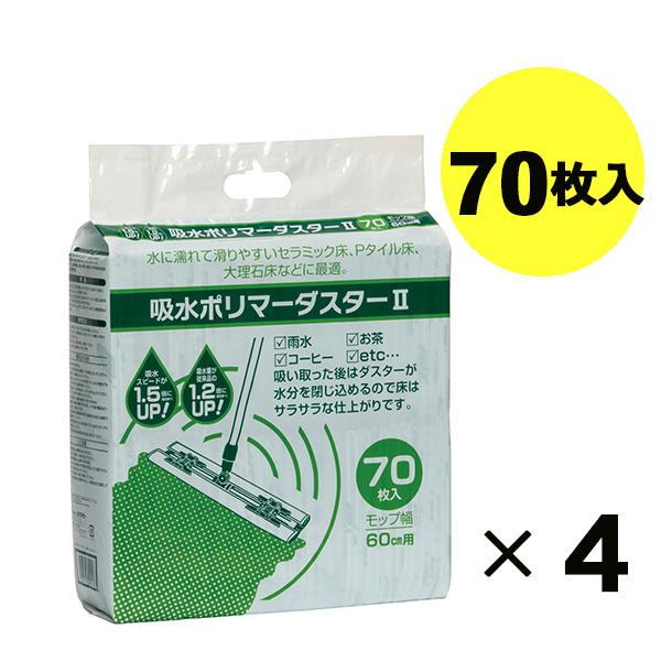 テラモト 吸水ポリマーダスターII モップ幅60cm用 - 衛生的な使い切りタイプ