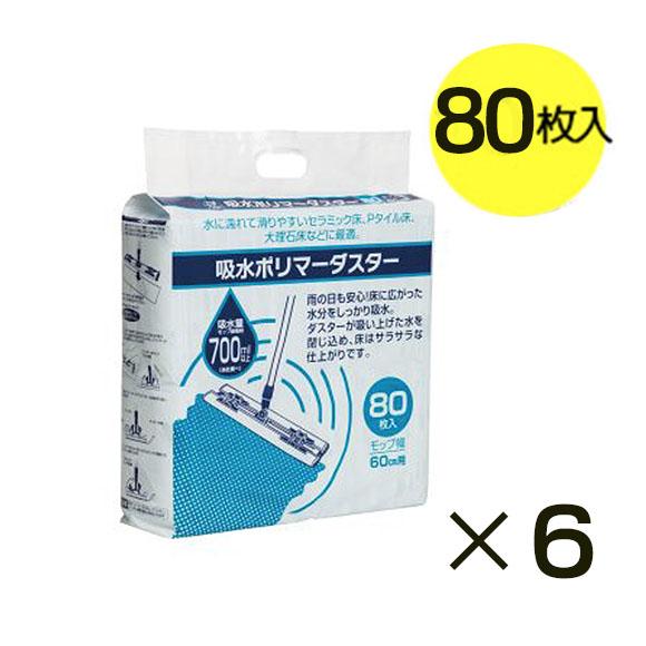 テラモト 吸水ポリマーダスター 60cm (ケース販売)