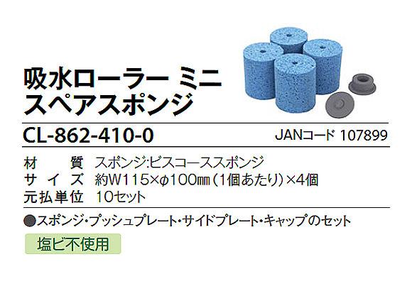 テラモト 吸水ローラー ミニ用スペアスポンジ 01