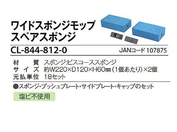 テラモト ワイドスポンジモップ用スペアスポンジ(2個入) 01