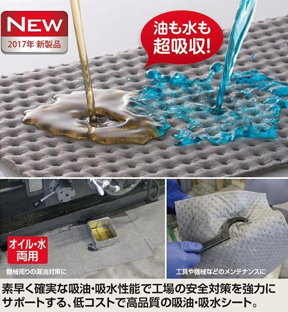 テラモト 吸油シート オイル・水両用 (110枚入) 01