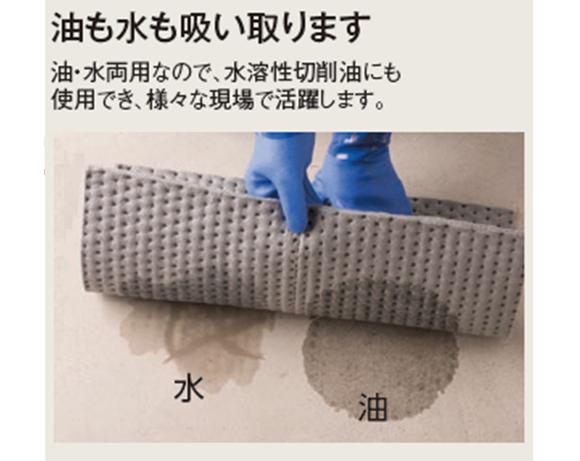 テラモト 吸油シート オイル・水両用 (110枚入) 03