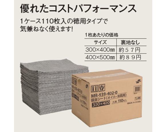 テラモト 吸油シート オイル・水両用 (110枚入) 04
