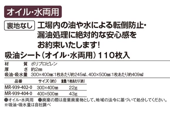 テラモト 吸油シート オイル・水両用 (110枚入) 05