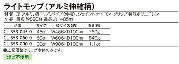 ライトモップ(アルミ伸縮柄)  03