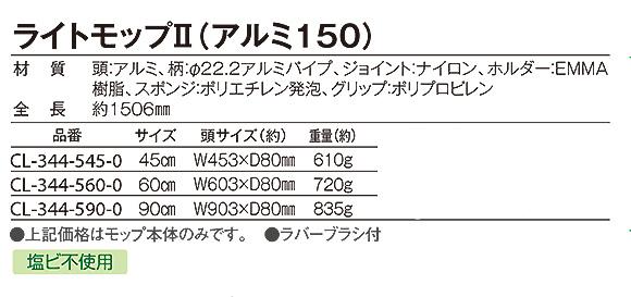 ライトモップ2  03