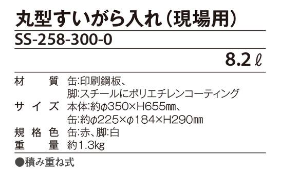 丸型すいがら入れ(現場用) 02