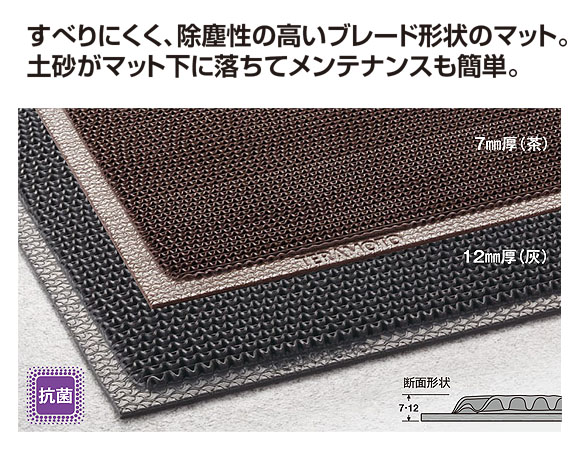 テラモト スーパーダスピット(厚さ:約7mm) 02