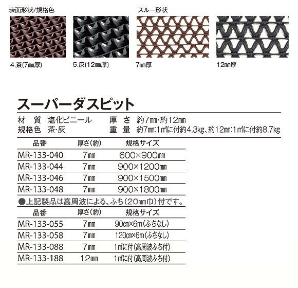 テラモト スーパーダスピット(厚さ:約7mm) 0202