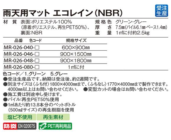 テラモト エコレインマット(NBR) 22