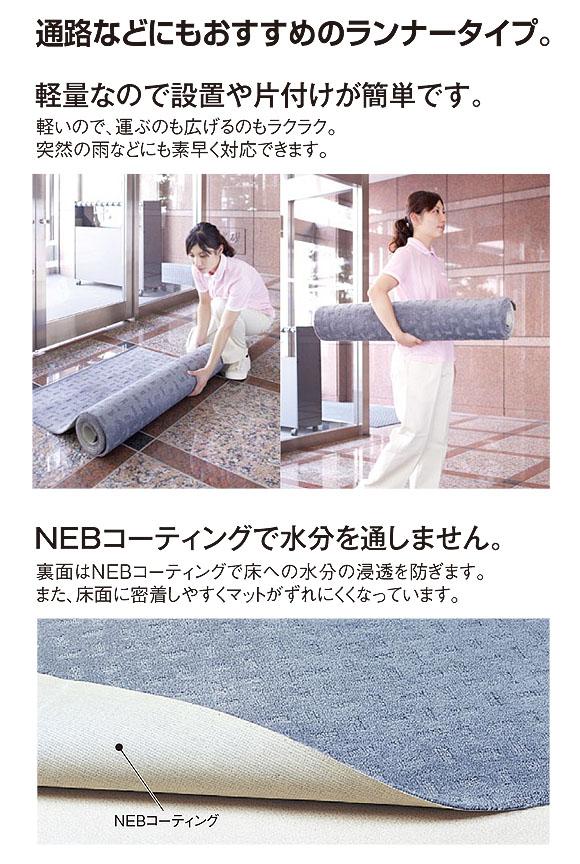 テラモト 雨天用マット軽量エコレインランナーふち付【代引不可】 24