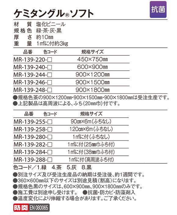 テラモト ケミタングル ソフト 03