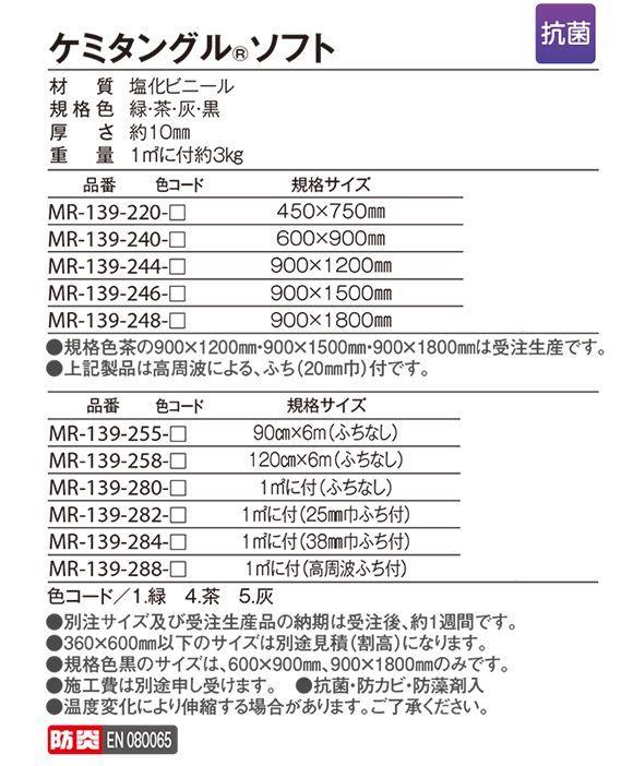 テラモト ケミタングル ソフト 05