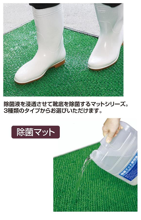 テラモト 除菌マット 05