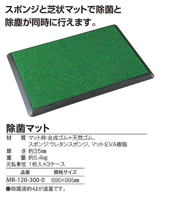 テラモト 除菌マット 06