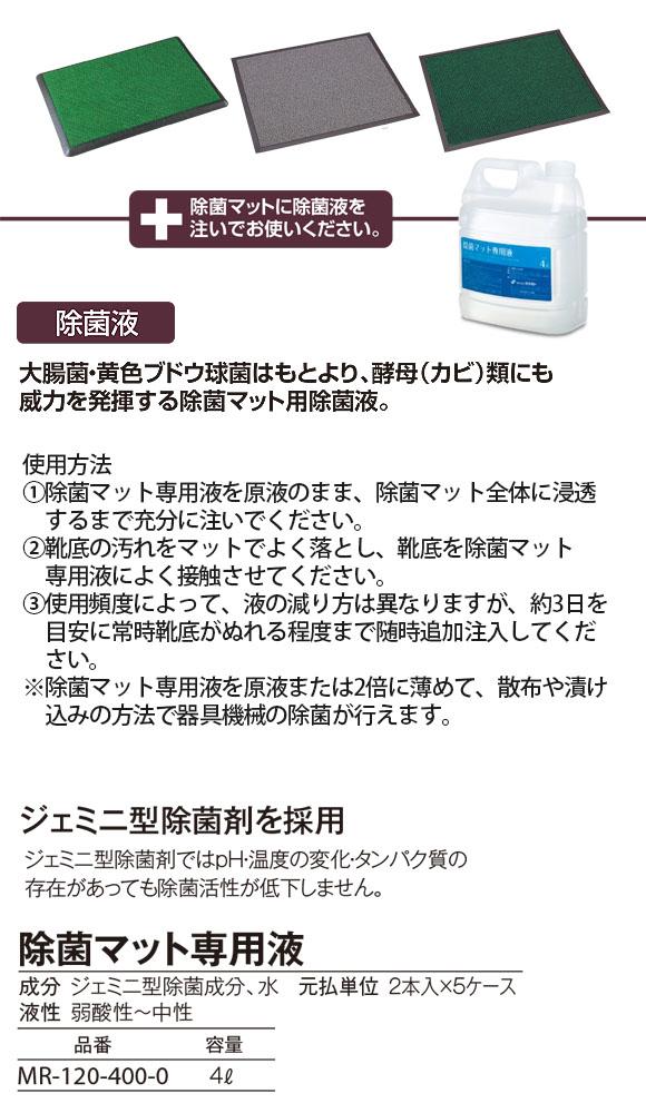 テラモト 除菌マット専用液[4L] - 除菌マット専用殺菌消毒剤 01