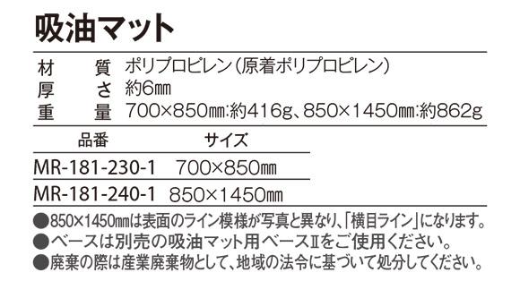 吸油マット 03