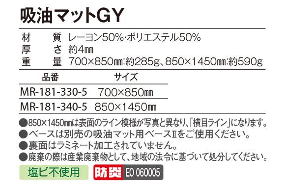 吸油マットGY 03