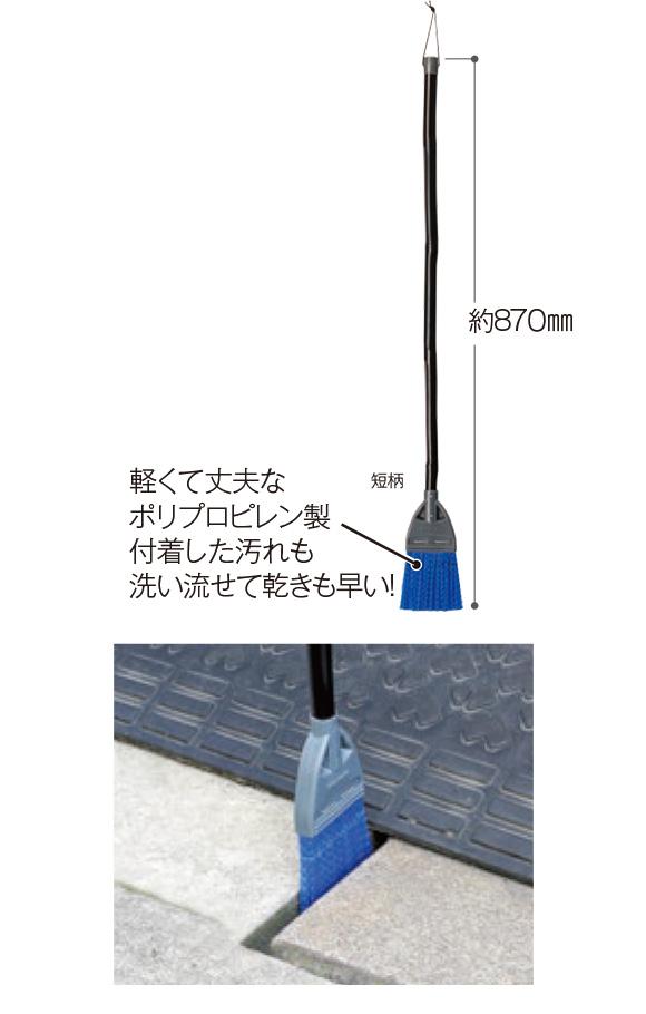 テラモト 溝スッキリホーキ 短柄 商品詳細02