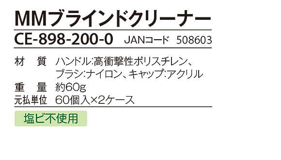 テラモト MMブラインドクリーナー 04