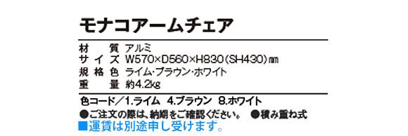 テラモト モナコアームチェア【代引不可】商品詳細02