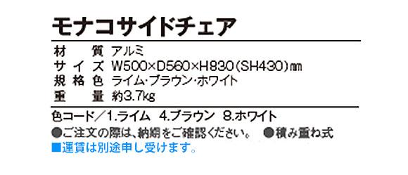 テラモト モナコサイドチェア【代引不可】商品詳細02