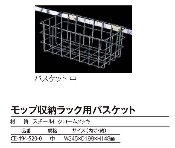 テラモト モップ収納ラック用バスケット