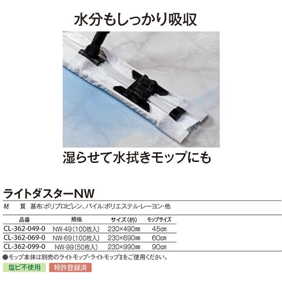 ライトダスターNW 03
