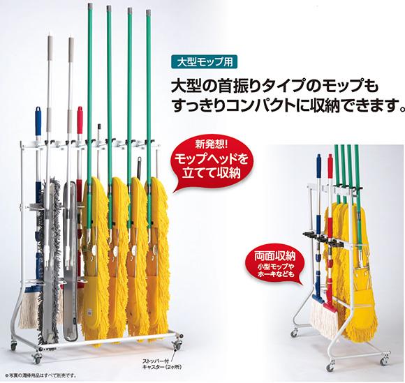 テラモト モップハンガーヘッドホールド(12本) 01