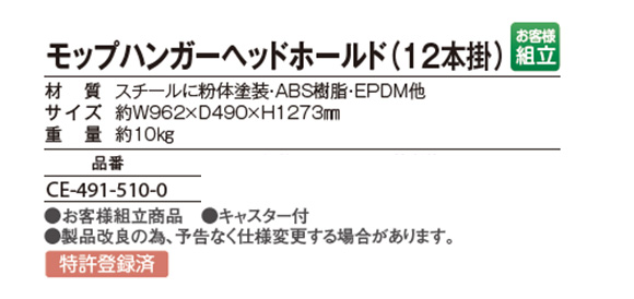テラモト モップハンガーヘッドホールド(12本) 04