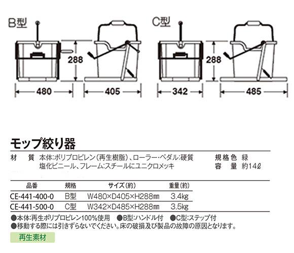 モップ絞り器03