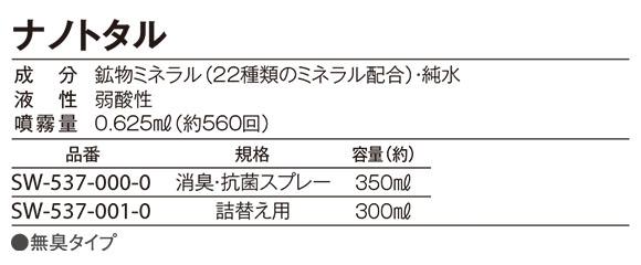 テラモト ナノトタル 03