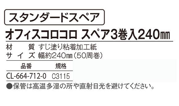 テラモト オフィスコロコロ スペア3巻入 240mm 03