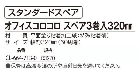 テラモト オフィスコロコロ スペア3巻入 320mm 04