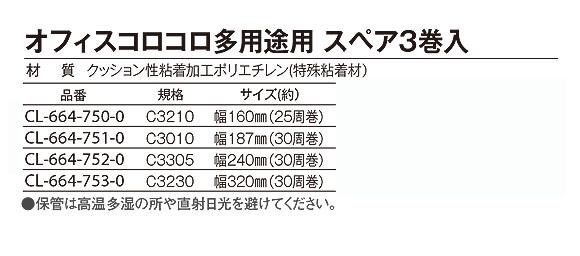 テラモト オフィスコロコロ多用途用 スペア3巻入 07