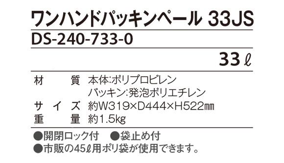 ワンハンドパッキンペール 33JS 03