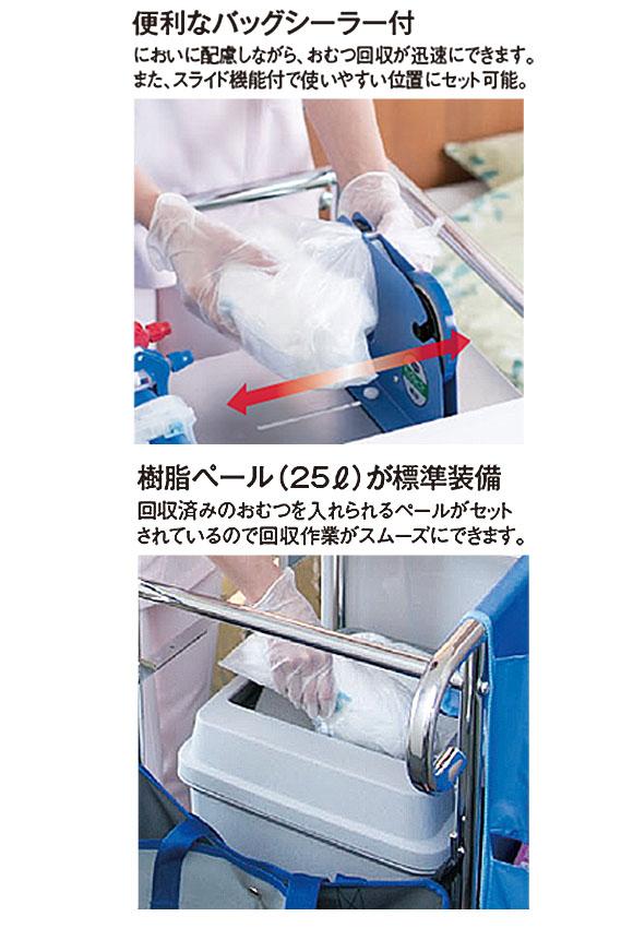 テラモト おむつ専用回収カート【代引不可】 03
