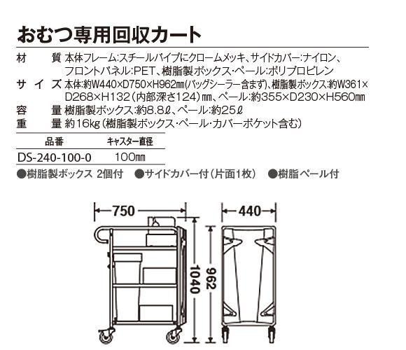 テラモト おむつ専用回収カート【代引不可】 06