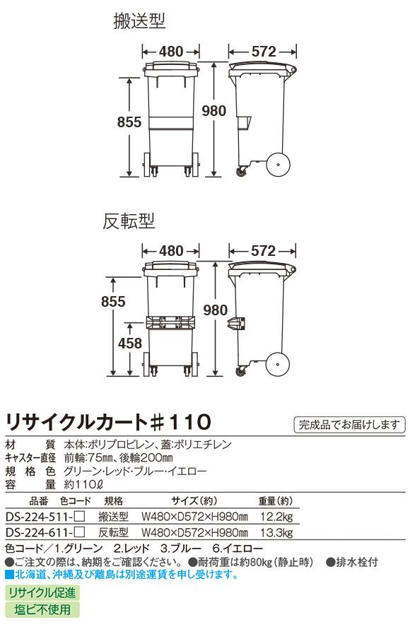 リサイクルカート#11002